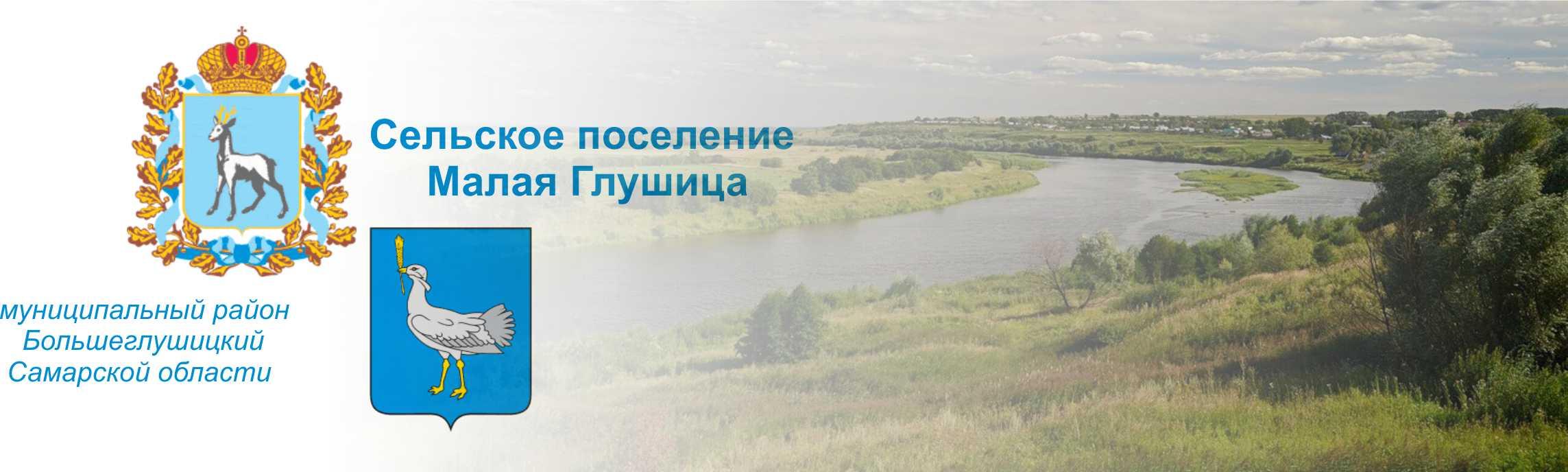 Сельское поселение Малая Глушица муниципального района Большеглушицкий Самарской области